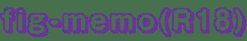 fig-memo(R18)